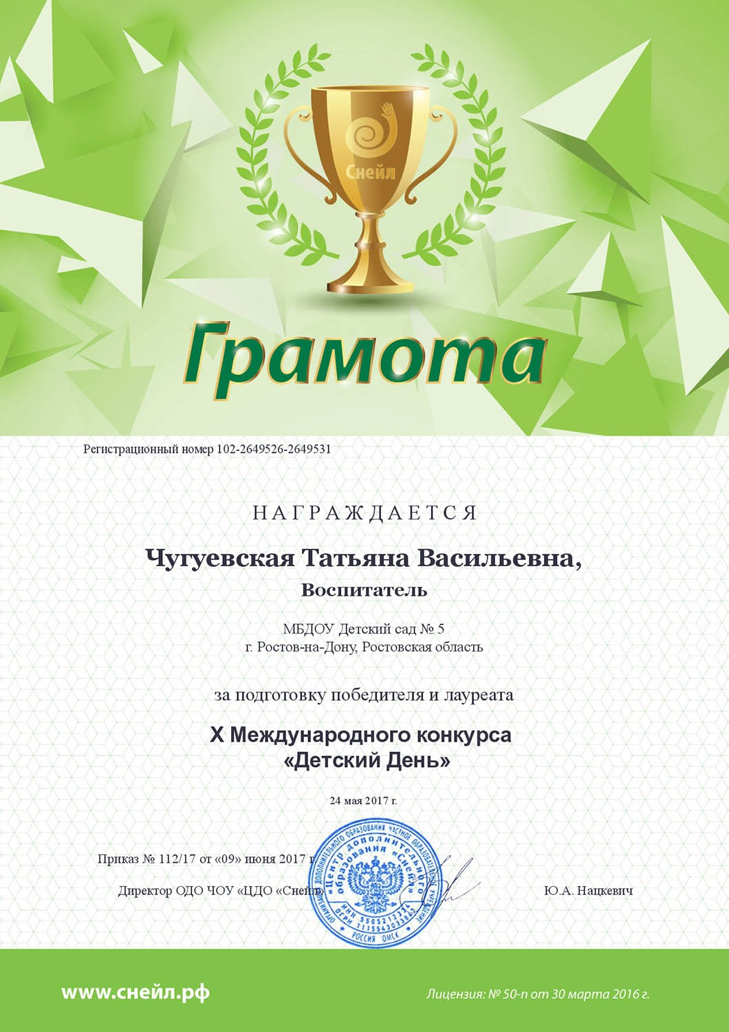 chapter_teacher_win_Chuguevskaya_Tatyana_Vasilevna